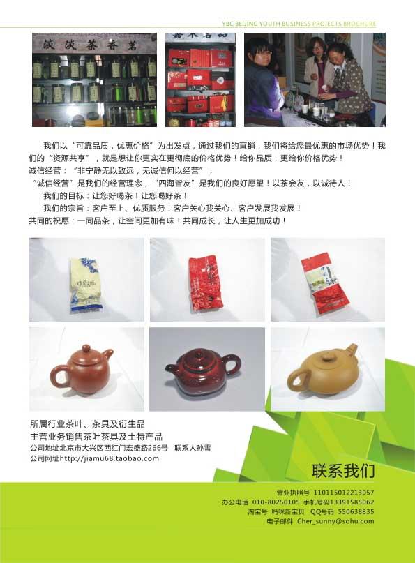 北京嘉木茗品商贸有限公司 孙雪