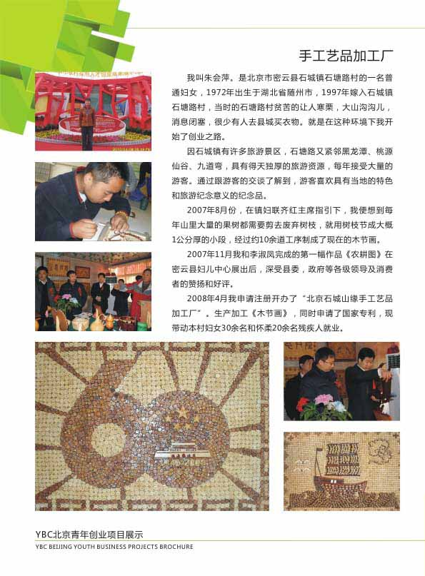北京小丑熊商贸有限责任公司 李娉
