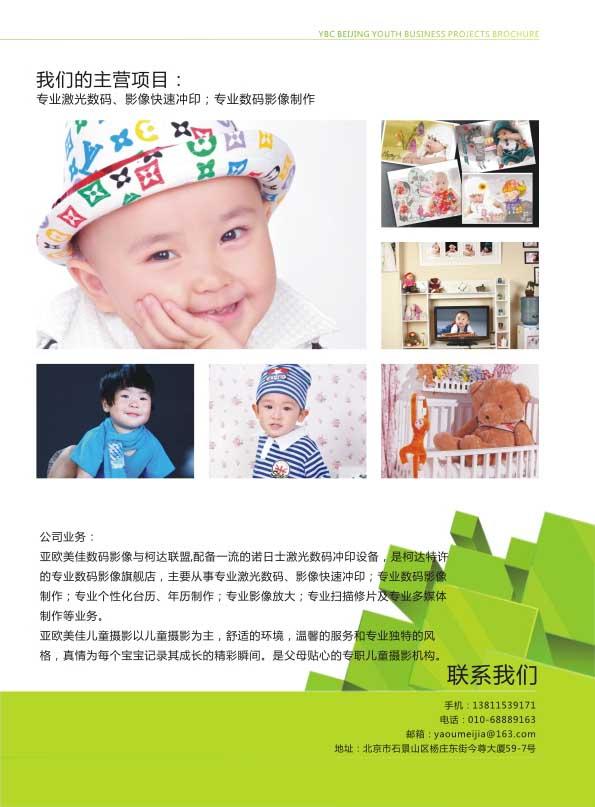 北京亚欧美佳文化推广有限公司 杨栋