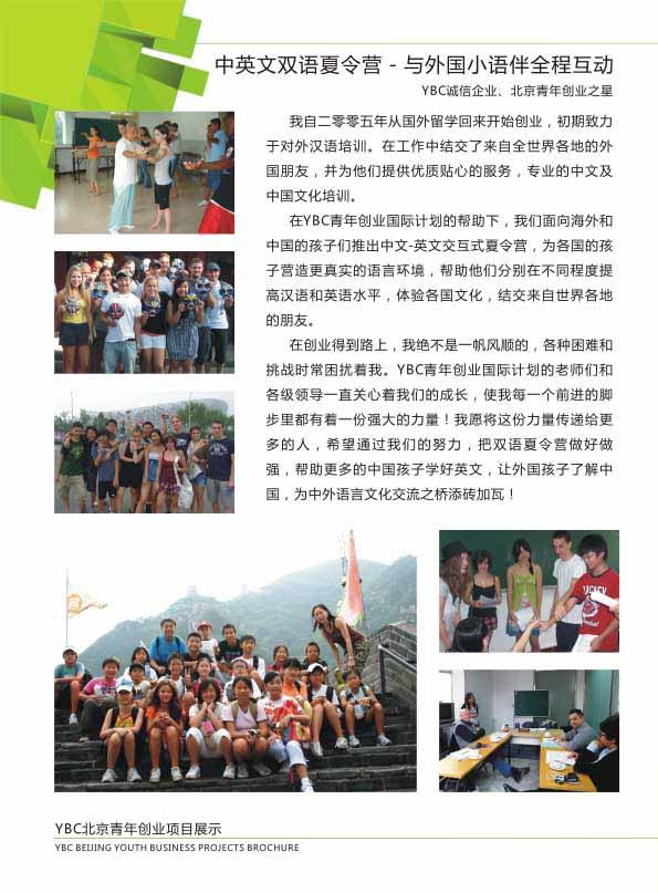中英文双语夏令营项 目 哈悦